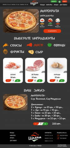 Интернет-магазин и конструктор пиццерия и фастфуда
