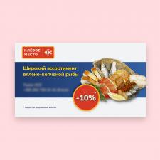 Дизайн визитки для реализаторов рыбной продукции