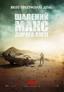 """Постер для фільму """"Шалений Макс: Дорога люті"""""""