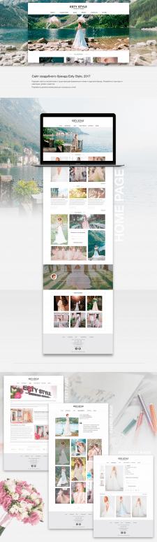 Сайт свадебного бренда Esty Style, 2017