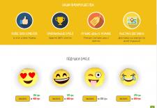 Лендинг Emoji