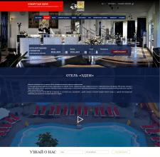 Сайт для отеля edem-hotel.co.ua