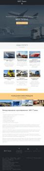 Разработка сайта-визитки транспортной компании
