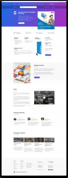 Дизайн для интернет-магазина типографии