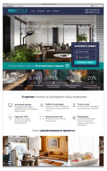 Сайт для компании по дизайну квартир
