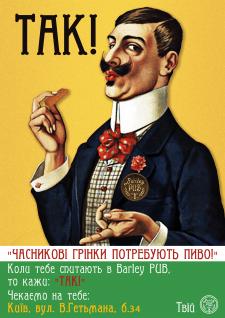 Плакат для ПАБа