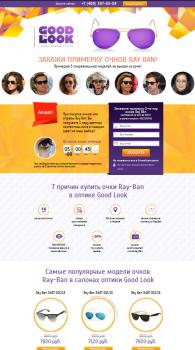 Landing Page: Good-Look