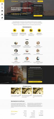 Сайт для крупной транспортной компании