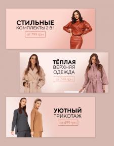 БАННЕРЫ для интернет-магазина одежды