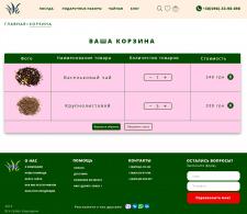 Корзина интернет магазина Чая
