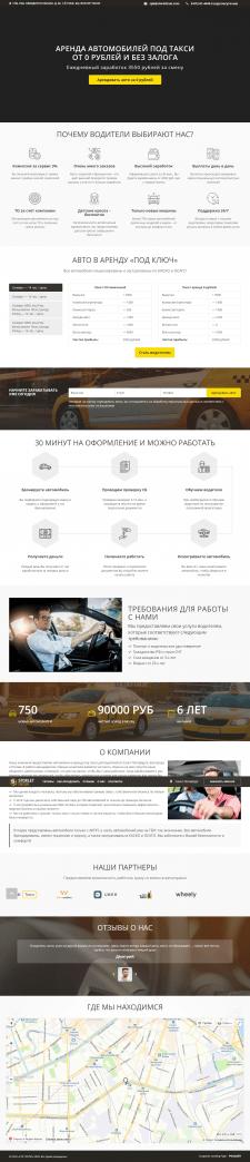 Сайт такси на Wordpress
