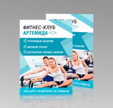 "Плакат А3 для фитнес-клуба ""Артемида"""