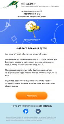 Email Письмо