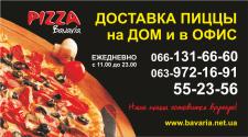 Визитная карточка Доставка пиццы