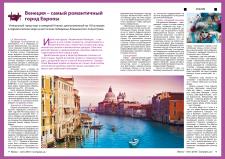 Верстка туристического журнала