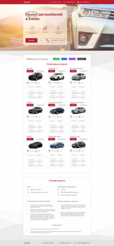 2019 - Сайт по ключ - Аренда автомобилей