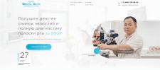 Сайт для стоматологической клиники Дентал Клиник