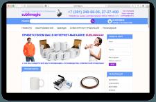 Интернет-магазин товаров для сублимации