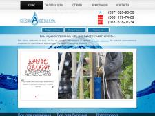 Сайт компании STDM