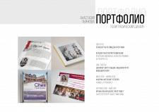 Портфолио, полиграфический дизайн