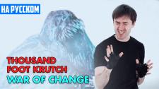 Превью для кавера на песню War of change