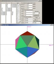 Вращение многогранников в 3D