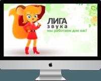 Наполнение интернет-магазина ligazvuka.ru