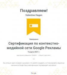 Сертификация по контекстно-мадийной сети Google