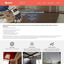 Removok - ремонт и строительство.