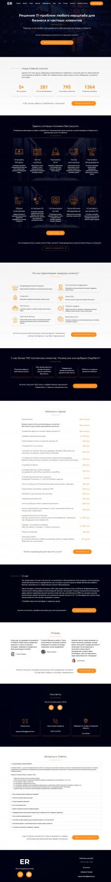 Landing page Ремонт и настройка ПК и ноутбуков