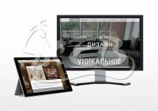 Сайт под ключ для Дизайн интерьеров