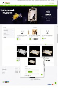 Интернет магазин профессиональной посуды TM Lora