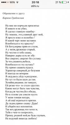Письмо к другу (стихотворение)
