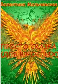 """Редактирование рассказа-фэнтези """"Просто сказка"""""""