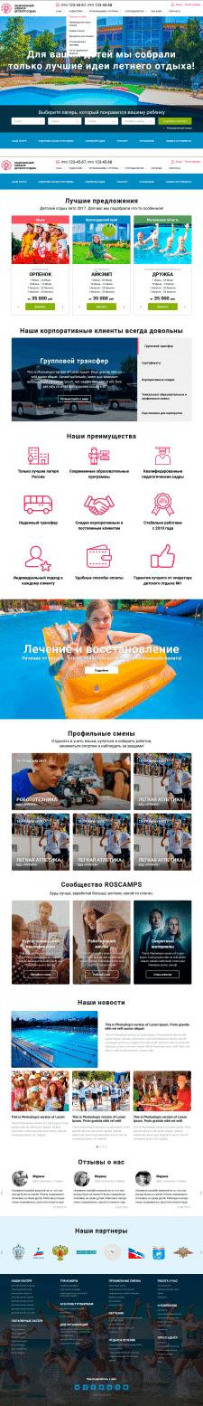 Адаптивная верстка сайта RosCamps