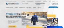 """Строительная компания """"Фундамент-СПБ"""""""
