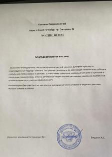 Отзыв Магазин Продуктов