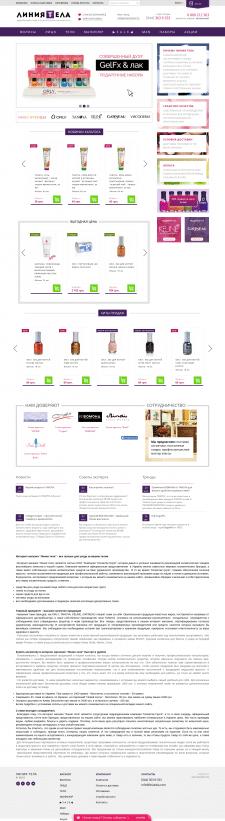 Наполнение интернет магазина косметики (битрикс)