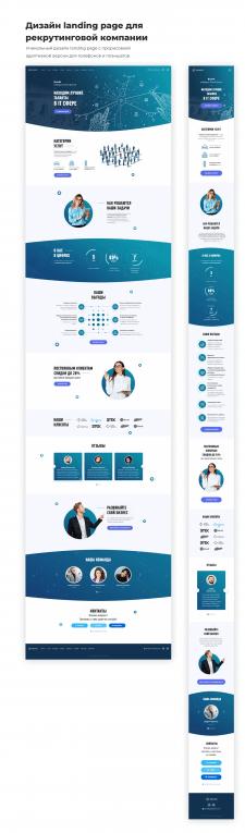 Дизайн landing page для рекрутинговой компании