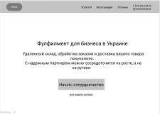 Прототип главной страницы + тексты для А/В