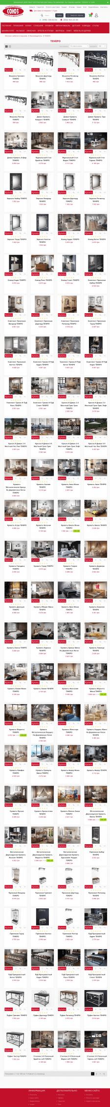 Наполнение сайта мебели товарами