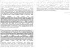 Перевод медицинского текста на английский