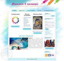 Дизайн, верстка сайта