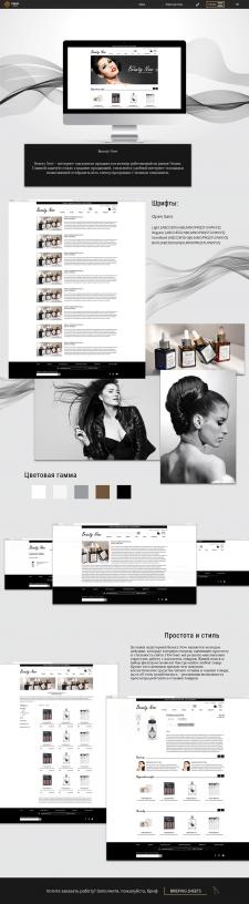 Создание интернет-магазина косметики Beauty Now