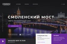 метромост Смоленский