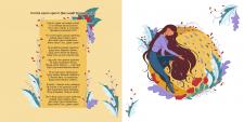 Книжная иллюстрация и верстка