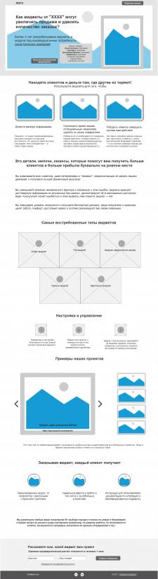 Прототип страницы лендосайта (виджеты)
