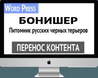 Перенос контента с HTML на WordPress