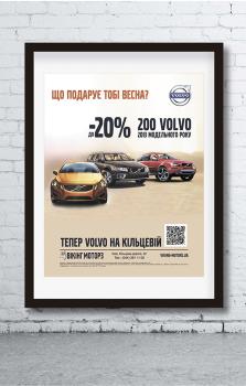 Постер для компании Volvo