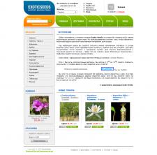 ExoticSeeds.com.ua